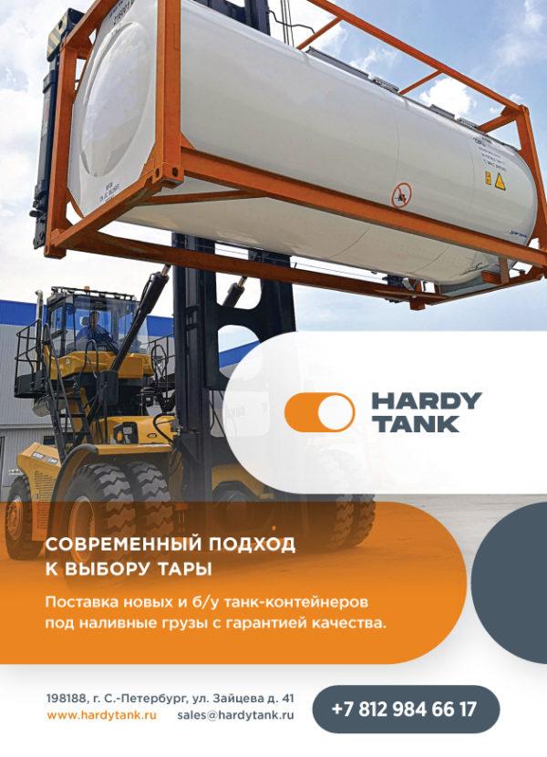 Харди Танк