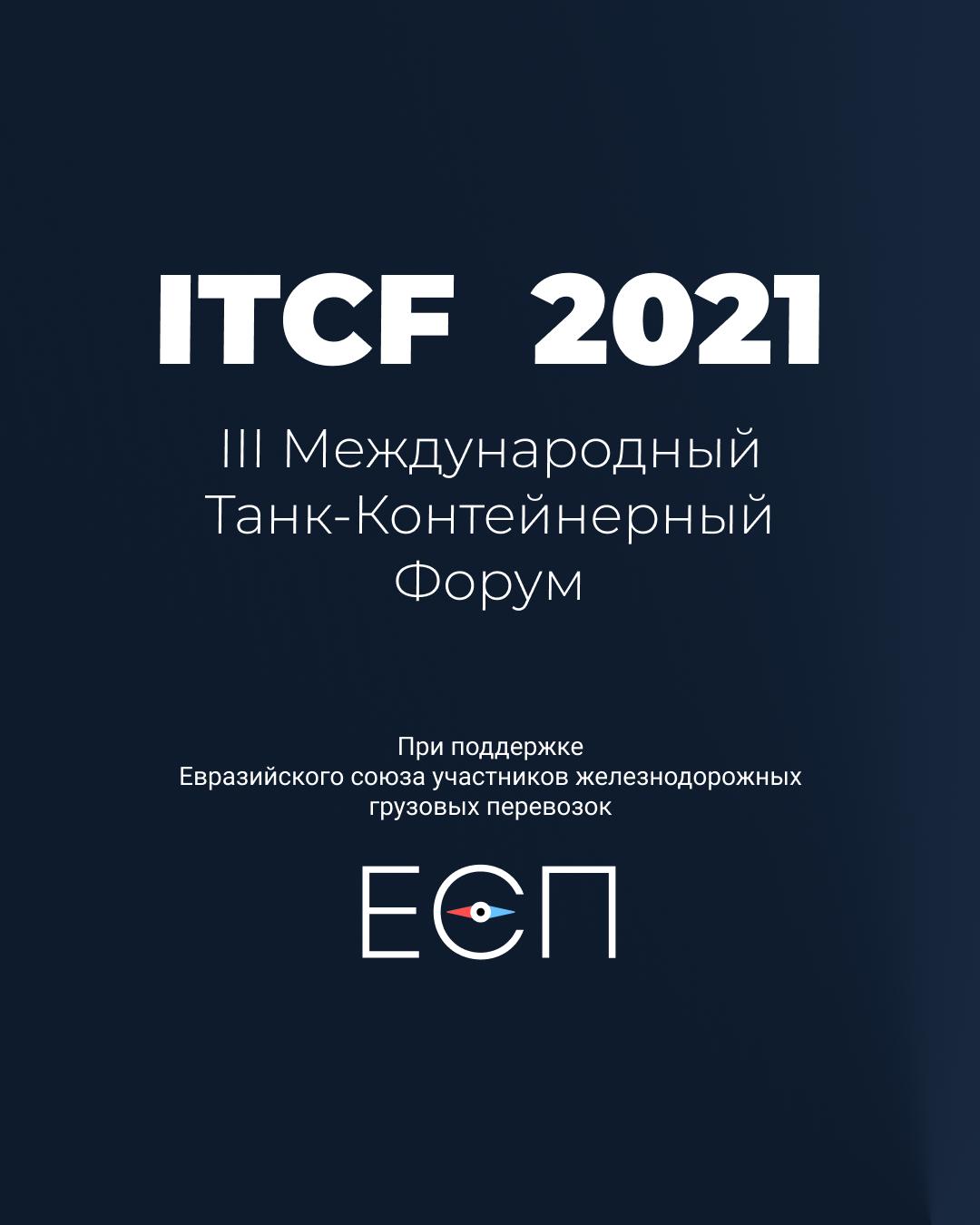 ЕСП поддержит ITCF-2021