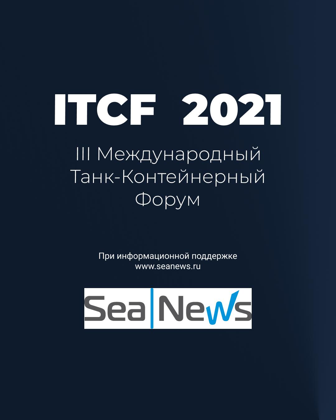 ITCF-2021 расширяет информационное сотрудничество